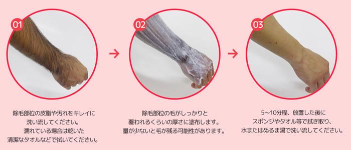 NULLリムーバークリームのおすすめポイント、使い方など