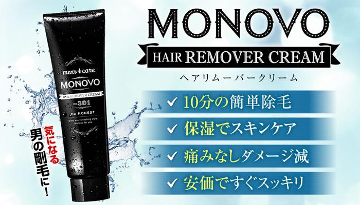MONOVOヘアリムーバークリームのおすすめポイント、使い方など